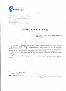 Благодарственное письмо ПАО