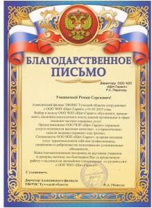 Благодарственное письмо ЩИТ ТФОМС Алексин