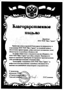 Благодарственое письмо Щит-Гарант УПФР Куркино