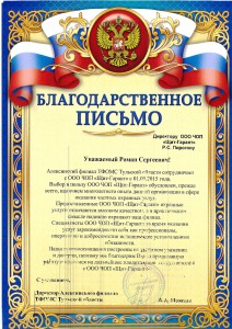 ТФОМС Алексин Благодарность