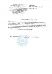 д.с № 71 ОАО РЖД благод. письмо