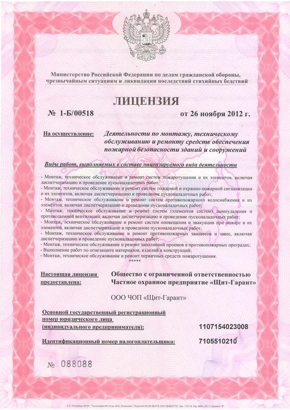 лицензия на установку сигнализации работы установка